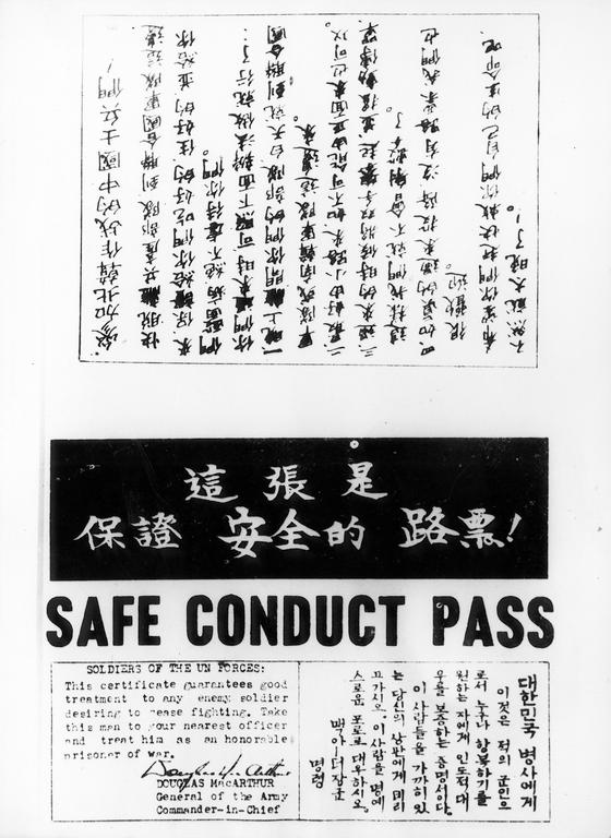 American safe-conduct pass (1951)